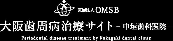 中垣歯科医院 歯周病治療 専門サイト